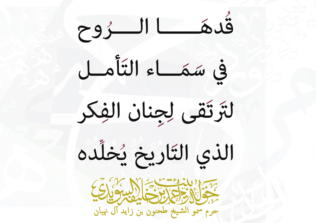 قُدهَــــــا الــــرُوح