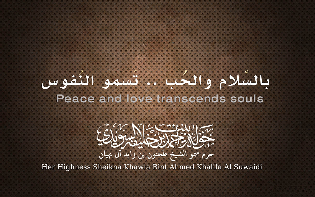 بالسَّلام والحُب .. تَسمو النُفوس