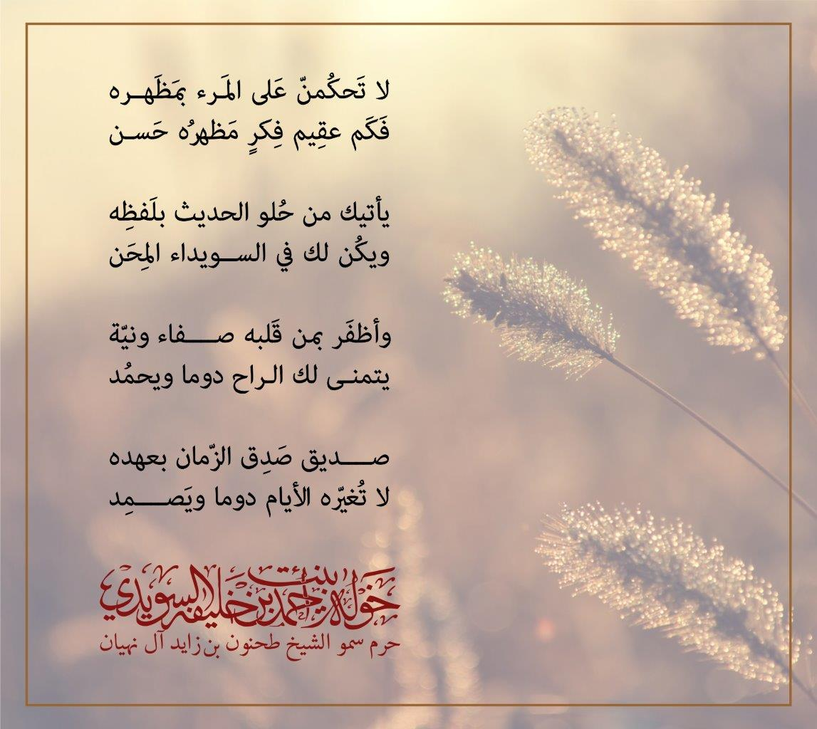 , Her Highness Sheikha Khawla Bint Ahmed Khalifa Al Suwaidi,Khawla Sheikha, Sheikha Khawla, Khawla Suwaidi,Khawla, khawla al sowaidi,khawla sowaidi,Khawla Al Suwaidi,National Poetry, Poetry, Arabic poems, Arab poet,Arab calligrapher,Arab artist,peace and love exhibition at saatchi gallery london, peace & love,arabic poem,arabic poetry,peace and love, peace ,love