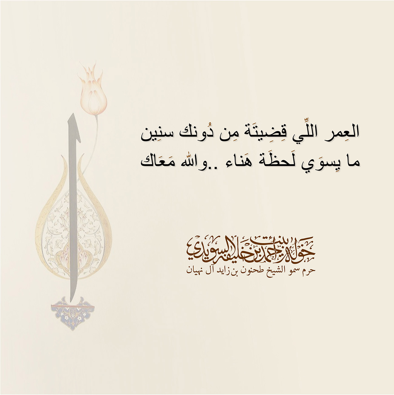 العِمر اللِّي قِضِيتَة مِن دُونك سنِين