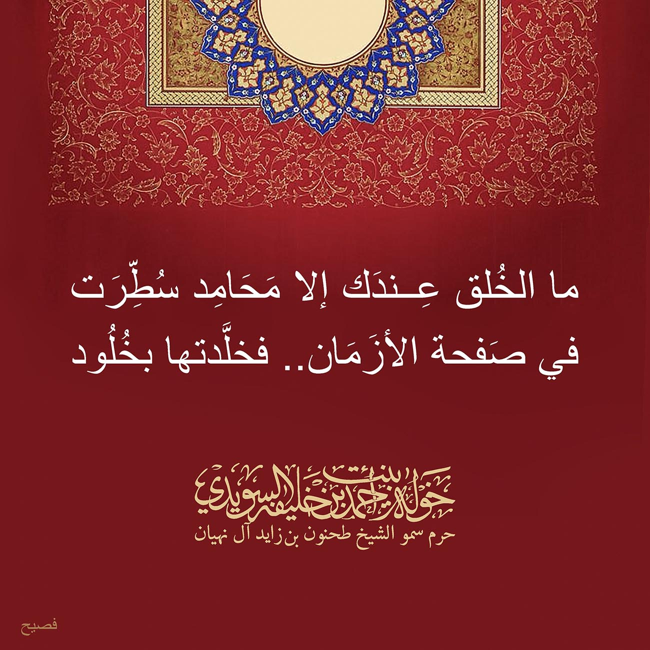 ما الخُلق عِندَك إلا مَحَامِد سُطِّرَت
