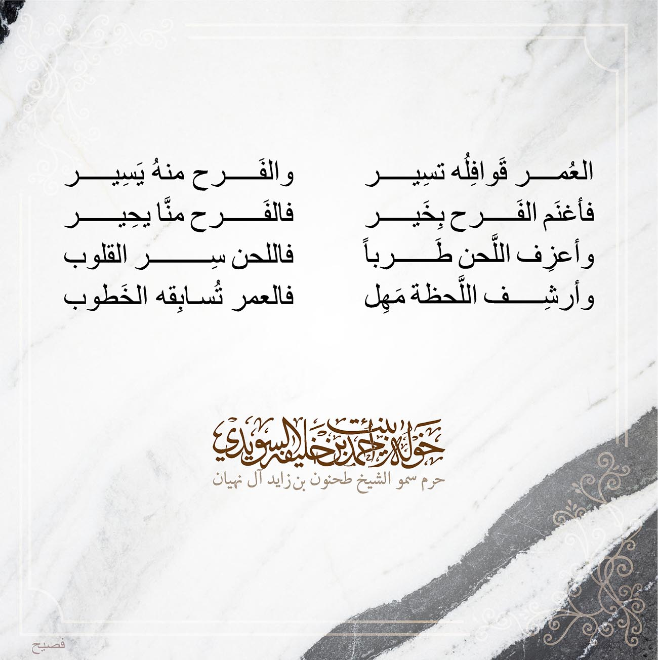 العُمر قَوافِلُه تسِير         والفَرح منهُ يَسِير