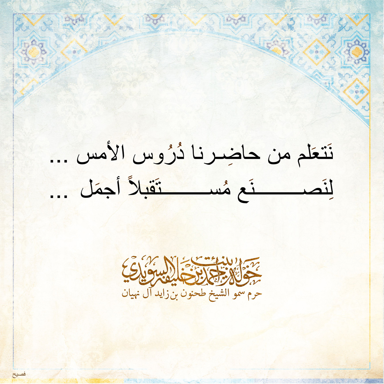 نَتعَلم من حاضِرنا دُرُوس الأمس ... 