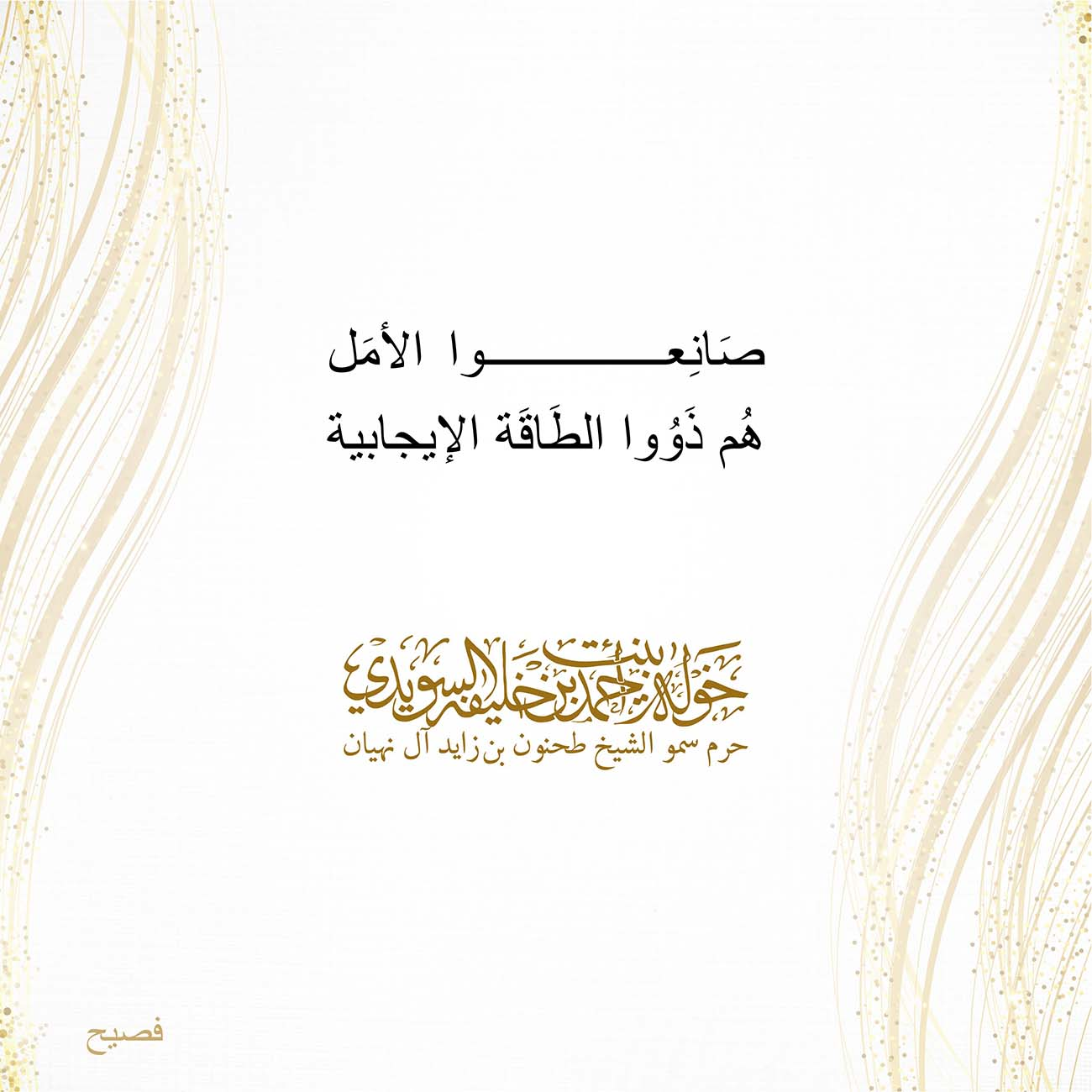 صَانِعوا الأمَل