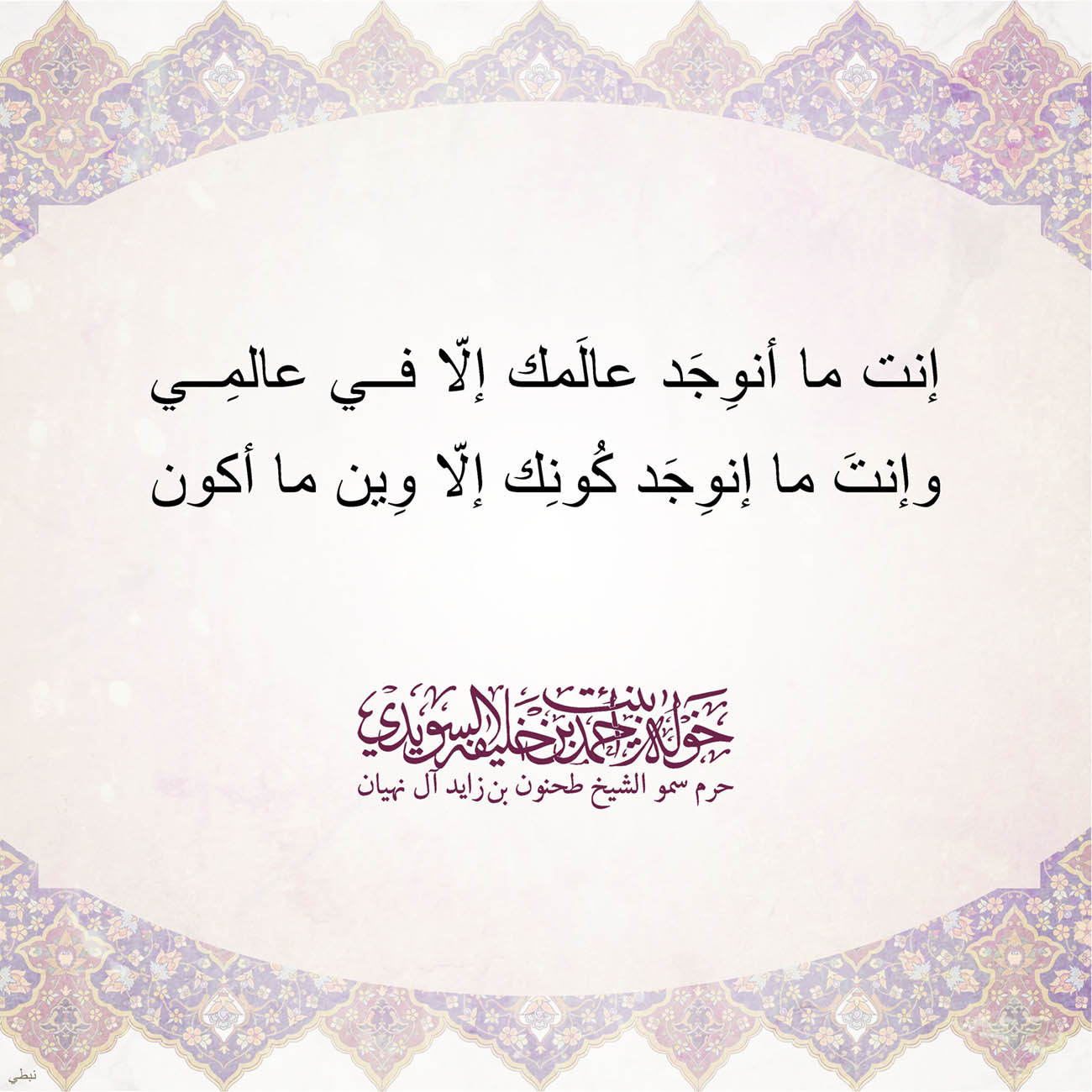 إنت ما أنوِجَد عالَمك إلّا في عالمِي