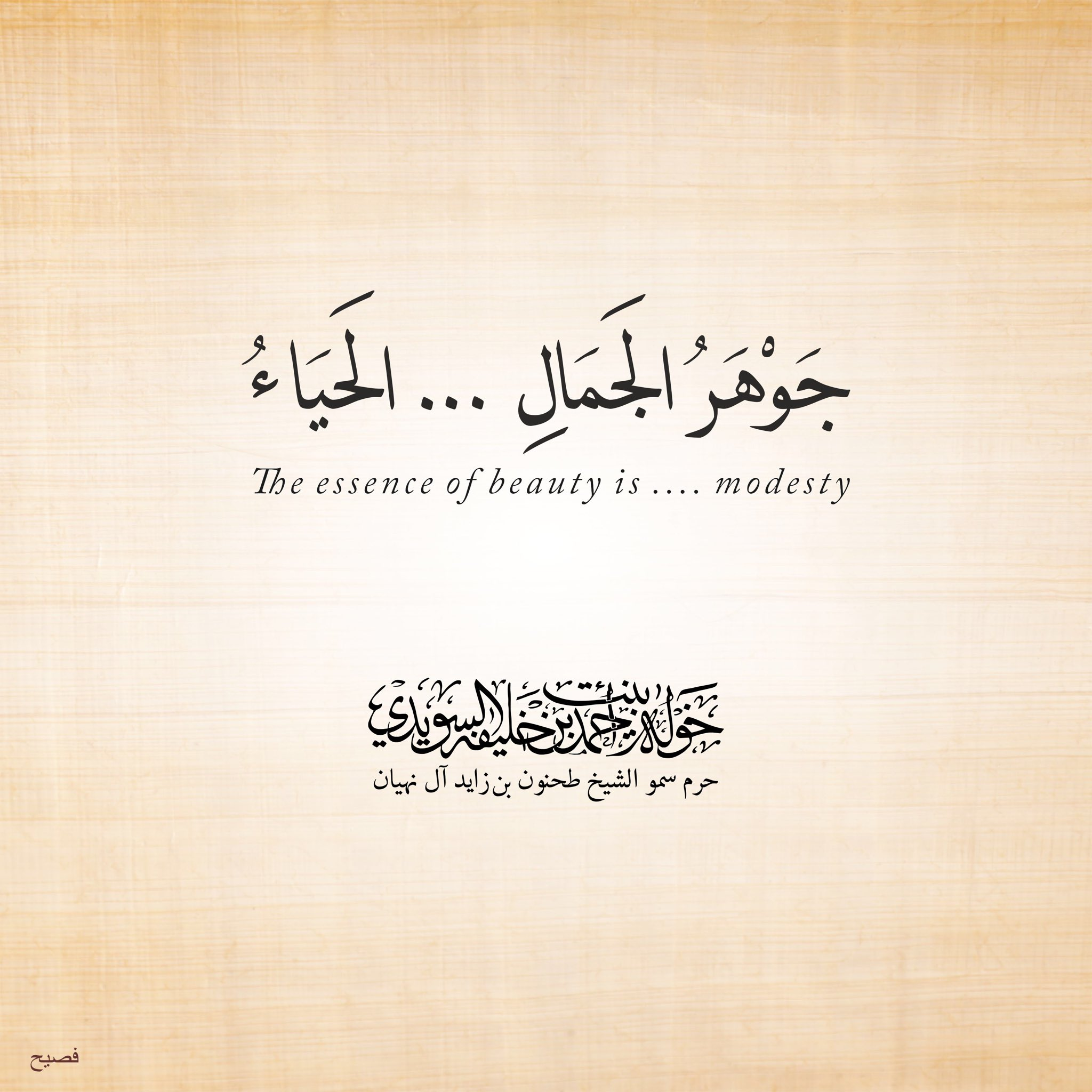 جوهر الجمال………الحياء